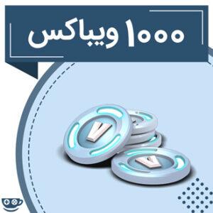 خرید 1000 ویباکس فورتنایت