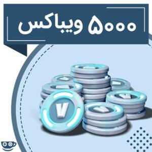 خرید 5000 ویباکس فورتنایت