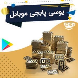 یوسی پابجی موبایل