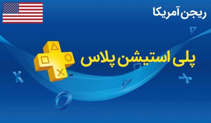 اشتراک پلی استیشن پلاس PlayStation ریجن آمریکا