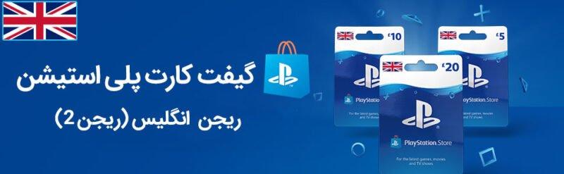 گیفت کارت پلی استیشن PlayStation ریجن انگلیس