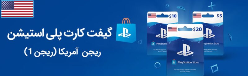 گیفت کارت پلی استیشن PlayStation ریجن آمریکا