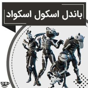 باندل Skull Squad