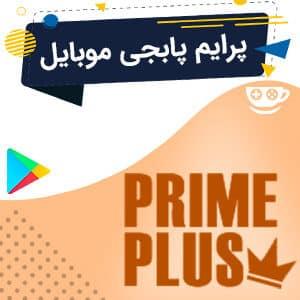 اشتراک پرایم و پرایم پلاس پابجی موبایل