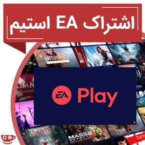 خرید اشتراک EA برای استیم - کافه گیم