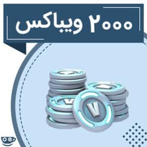 خرید 2000 ویباکس فورتنایت - کافه گیم