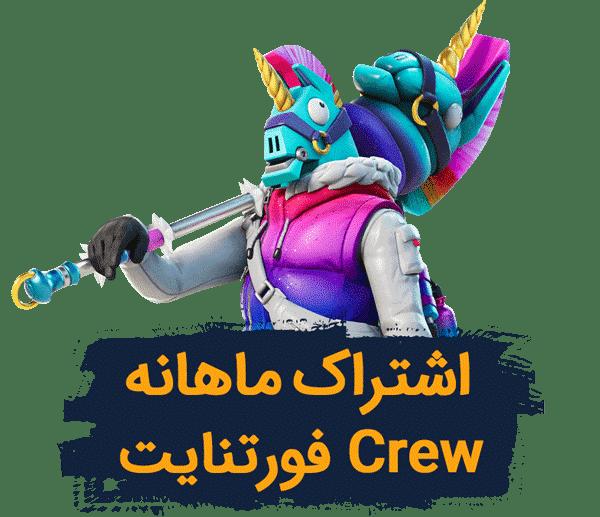اشتراک ماهانه Crew فورتنایت - کافه گیم