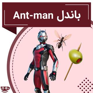 خرید باندل ant man فورتنایت - کافه گیم