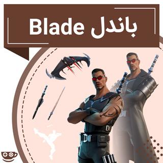 خرید باندل blade فورتنایت - کافه گیم