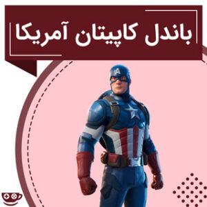 خرید باندل کاپیتان آمریکا - کافه گیم