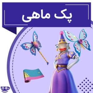 خرید نسخه زن پک ماهی فورتنایت